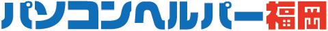 パソコン修理 | パソコンヘルパー福岡 | 福岡市